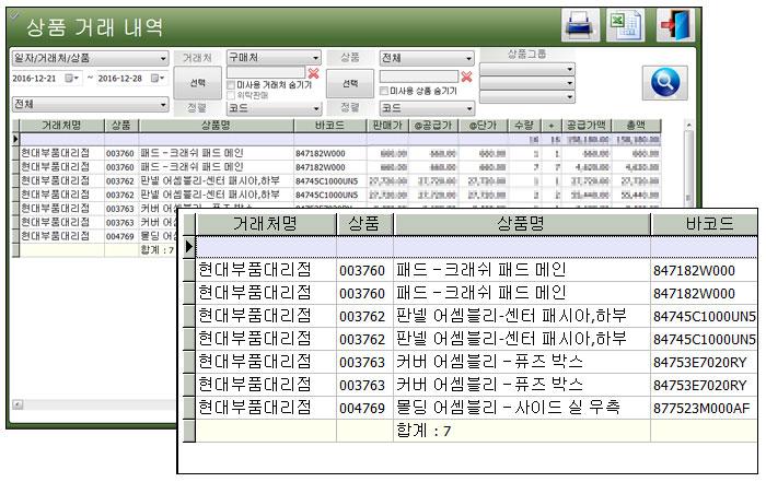 자동차부품재고관리_차량부품관리프로그램_자바포스자동차부품판매_1007