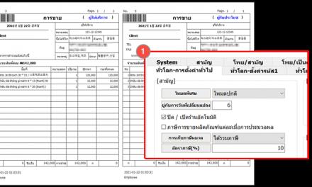 POS프로그램 태국어 설정방법
