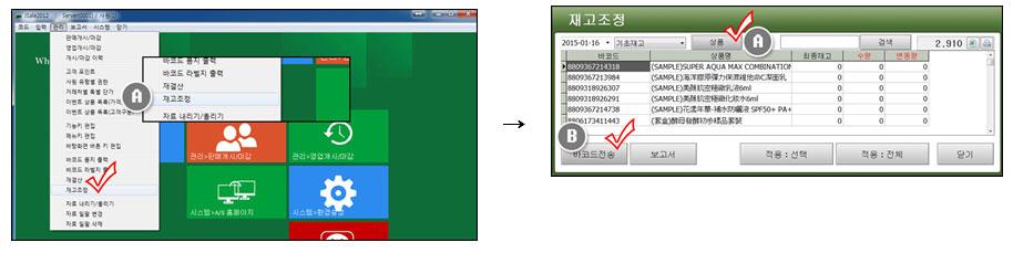 재고조사앱_JSALE2012APP_JABAPOS_창조재고관리_1006