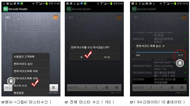 재고조사앱_JSALE2012APP_JABAPOS_창조재고관리_1009