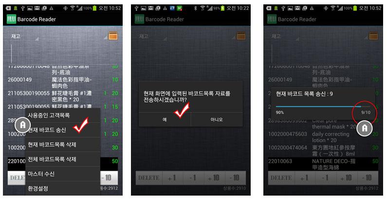 재고조사앱_JSALE2012APP_JABAPOS_창조재고관리_1012