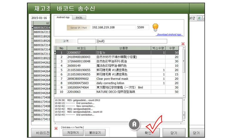 재고조사앱_JSALE2012APP_JABAPOS_창조재고관리_1013
