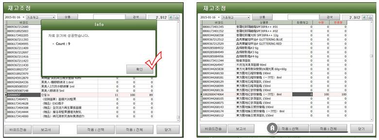 재고조사앱_JSALE2012APP_JABAPOS_창조재고관리_1014