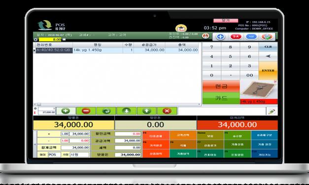 귀금속 쥬얼리 샵에 최적화 된  POS 소프트웨어 – Jewelry Store Point of Sale